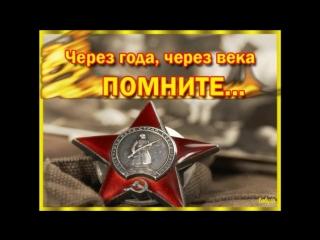 22 июня - День памяти и скорби   Автор: Зоя Беликова