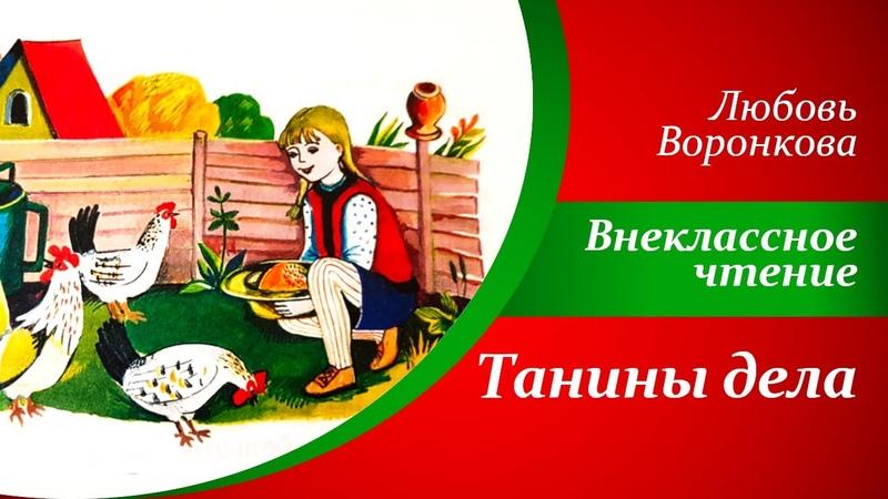Любовь Воронкова Танины дела Рассказы для детей Внеклассное чтение 2 класс