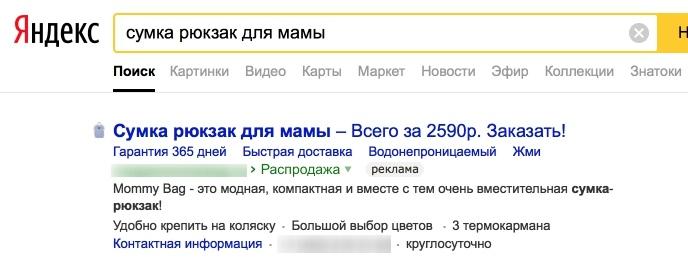 Источник трафика Яндекс Директ и РСЯ: как зарабатывать на контекстной рекламе, изображение №5