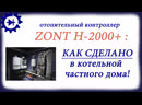Zont H2000, ZE-66, Адаптер E-bus, Vaillant VU INT IV 246/5-5 H - 2 штуки...