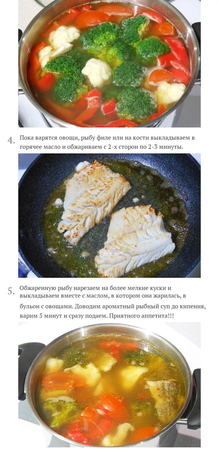 Рыбный суп с брокколи и цветной капустой, изображение №3