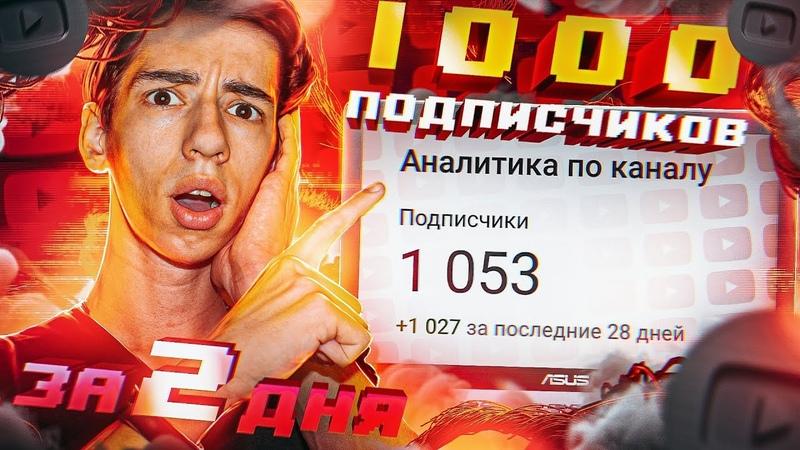 Как Набрать 1000 ПОДПИСЧИКОВ на YouTube за 1 ДЕНЬ (НОВЫЙ 100% РАБОЧИЙ СПОСОБ)