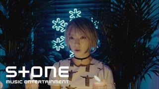 프라이머리 (Primary) - 아끼지마 (Don`t Be Shy) (Feat. 초아 (ChoA) of AOA, 아이언 (IRON)) MV