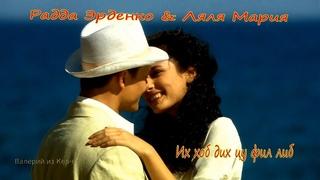 Лучшего исполнения этой песни вы не найдёте!!Радда Эрденко & Ляля Мария💐 Их хоб дих цу фил либ💐