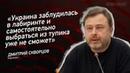 Украина заблудилась в лабиринте и выбраться из тупика уже не сможет - Дмитрий Скворцов