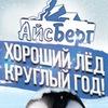 """Ледовый каток """"АЙСБЕРГ"""" http://icebergvn.ru"""
