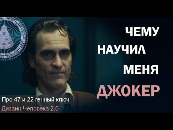 Джокер. 2019 - ОТ УГНЕТЕНИЯ К ТРАНСМУТАЦИИ... ГК 22/47 . читает Викрам