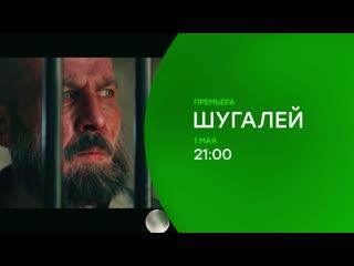 Премьера С 1 - Мае в 21:00 ( Шугалей)