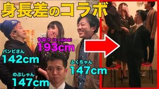 【番外】高身長193cm女子が身長142cm男子と並ぶとどうなるのか(compare a 6.33ft Tall girl and 4.65ft boysA