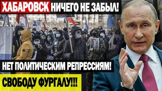 Хабаровск СНОВА ПРОСНУЛСЯ! НАЧАЛАСЬ ВТОРАЯ ВОЛНА МИТИНГОВ И ПРОТЕСТОВ!