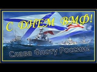 С Днем ВМФ! Поздравление С Днем Военно-Морского Флота! Видео поздравление с праздником