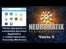 Обзор детских игр на концентрацию для Neurosky Mindwave