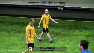 ЛЕНМОНТАЖ - Банк РОССИЯ. Серебряный кубок. Полуфинал
