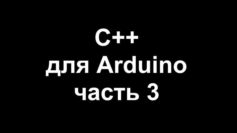 Цикл уроков по программированию на C для Arduino. Часть 3.