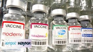 Вакцины от коронавируса | Вопрос науки с Алексеем Семихатовым