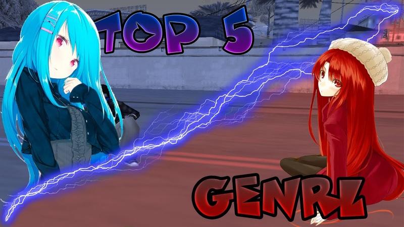 TOP 5 genrl c || ТОП 5 Генрлов для Фаста,слайда,рп.