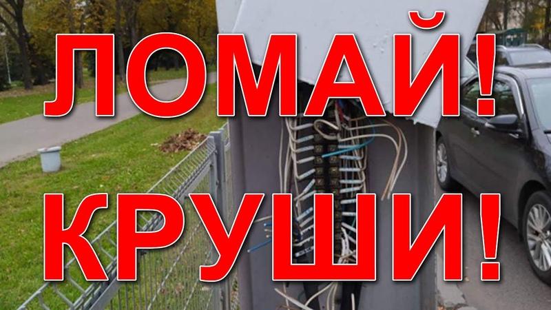 Поезда под откос Автомобили всмятку Последователи Тихановской в действии Протесты в Беларуси