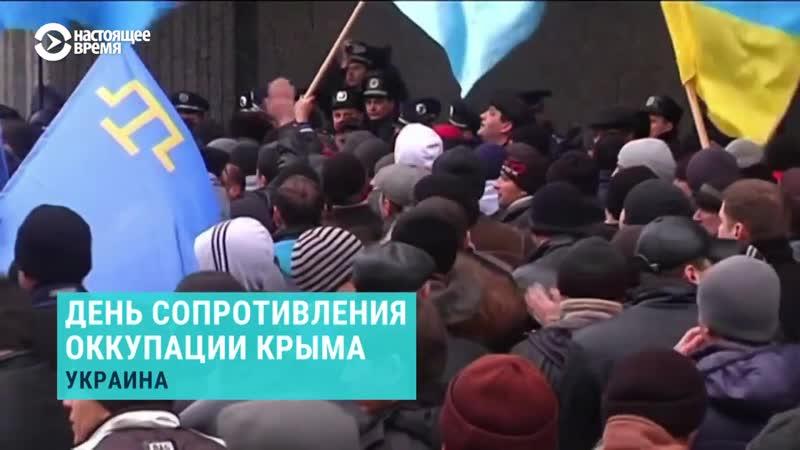Зеленский объявил День сопротивления оккупации Крыма НОВОСТИ 26 02 20