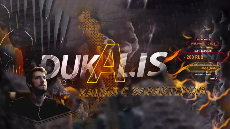 DUKALIS gaming (прямой эфир)
