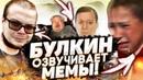 БУЛКИН озвучивает МЕМЫ НОВОСТИ ОТ БУЛКИНА feat. Bulkin_Mem4ik