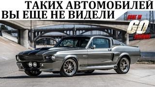 Shelby GT500 Элеанор / ТАКИХ АВТОМОБИЛЕЙ ВЫ ЕЩЁ НЕ ВИДЕЛИ. Тюнинг по-американски.