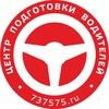 ЦЕНТР ПОДГОТОВКИ ВОДИТЕЛЕЙ - Автошкола Ярославль