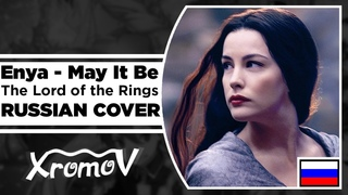 The Lord of the Rings • May It Be • Enya на русском (RUSSIAN COVER by XROMOV & 13sonyan)