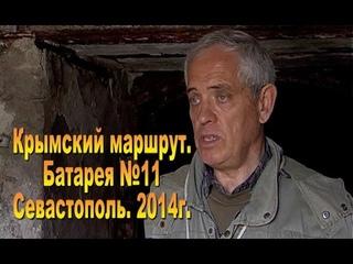 Крымский маршрут №13. Береговая батарея №11