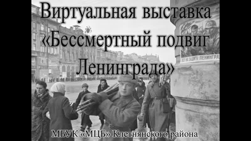 Виртуальная выставка Бессмертный подвиг Ленинграда