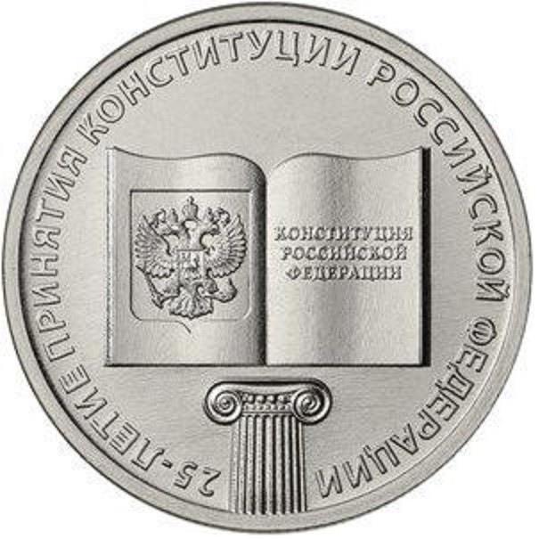 25 рублей 2018 25-летие принятия Конституции Российской Федерации