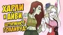 ХАРЛИ КВИНН и ЯДОВИТЫЙ ПЛЮЩ снимают КИНО! ТРЕПЕЩИ, ДИСНЕЙ! Harley Quinn / ДиСи