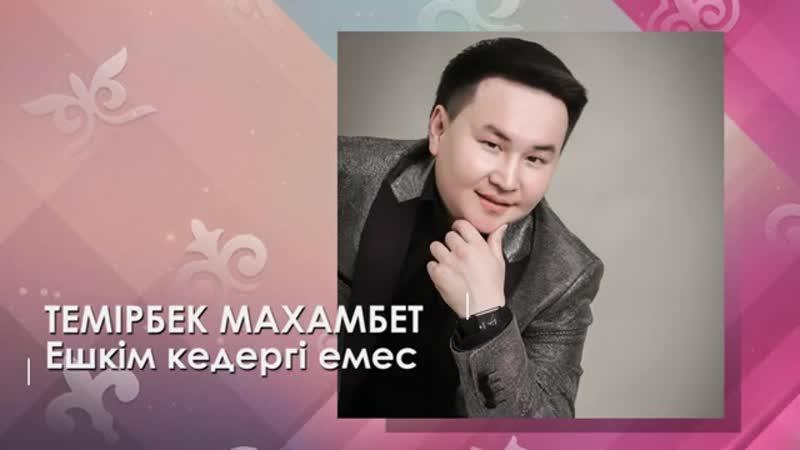1340 Темірбек Махамбет Ешкім кедергі емес аудио
