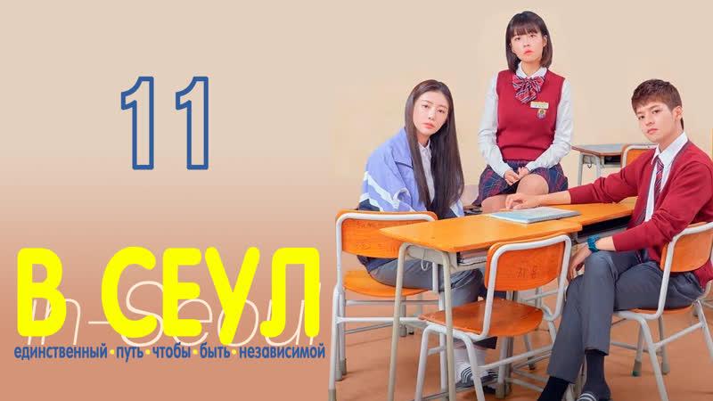 ONLION 11 15 В Сеул единственный путь чтобы быть независимой