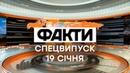 Спецвыпуск Факты ICTV Украина прощается с погибшими в авиакатастрофе в Иране