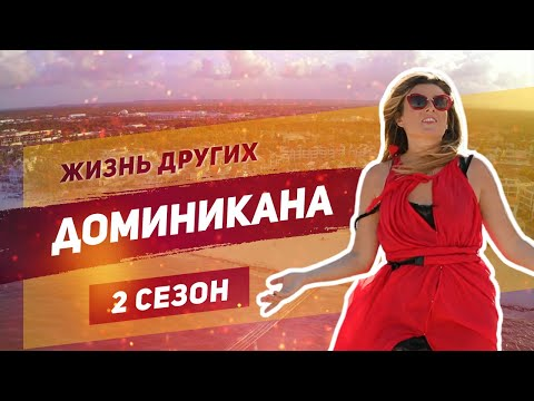 Доминикана Жизнь других ENG Dominicana Travel Show The Life of Others 15 12 2019