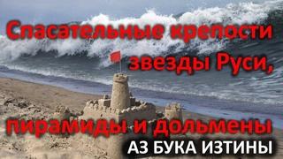 Спасательные крепости звезды Руси, пирамиды и дольмены АЗ БУКА ИЗТИНЫ РУСЬ 22
