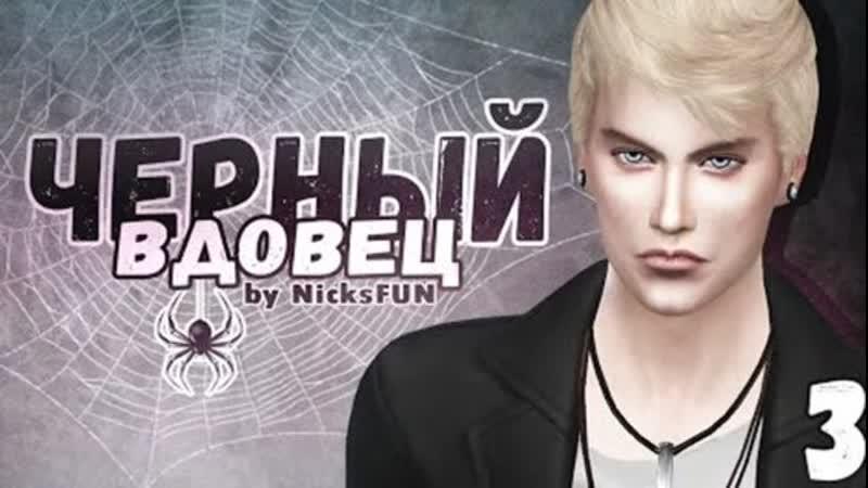 The Sims 4 Challenge Черный вдовец 3 Любовница