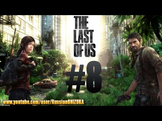 Russian Let's Play - The Last Of Us #8 - Последняя просьба
