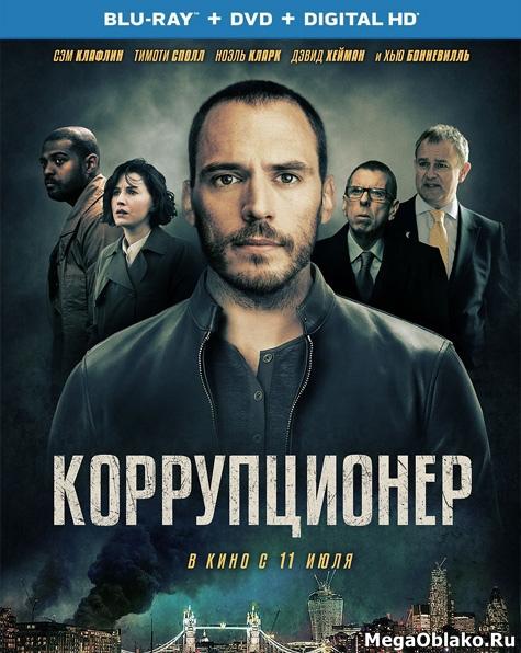 Коррупционер / The Corrupted (2019/BDRip/HDRip)