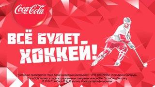 "Никита Камадей/ Nikita Kamadey/ Реклама ""Coca Cola""/ ""Серебряная трель"""