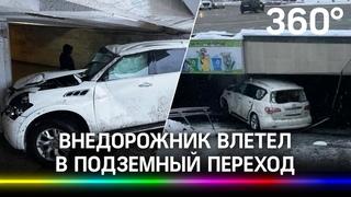Жёсткое ДТП: внедорожник на скорости влетел в подземный переход