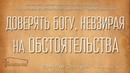 Виктор Зайцев Доверять Богу, невзирая на обстоятельства