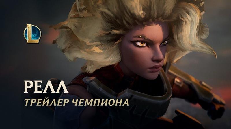 Релл Железная дева Трейлер чемпиона League of Legends