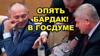 Что Творится в Госдуме? - за Кадром Происходят Странные Вещи! | RTN