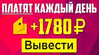 САМЫЙ ЛЁГКИЙ ЗАРАБОТОК ДЕНЕГ В ИНТЕРНЕТЕ