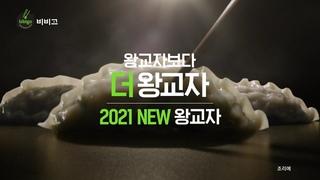 Рекламный ролик «Bibigo» (марка «CheilJedang»)