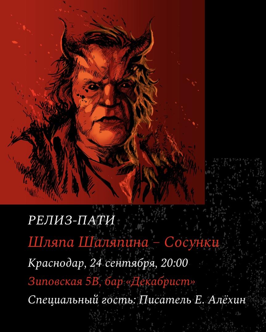 Афиша Краснодар Релиз-пати Шляпа Шаляпина Краснодар 24.09