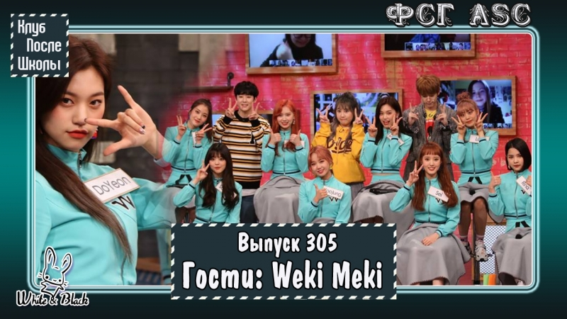 РУС СУБ [After School Club] Ep.305 - WEKI MEKI