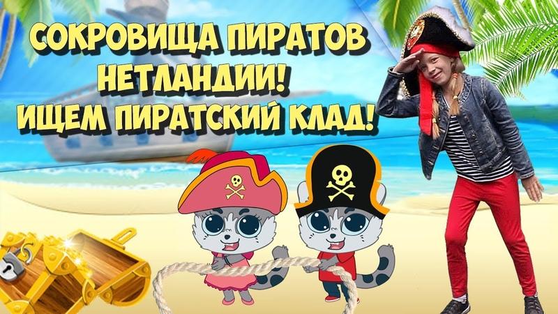 Мультик про пиратов Остров сокровищ Пираты Нетландии Загадки капитана Крюка