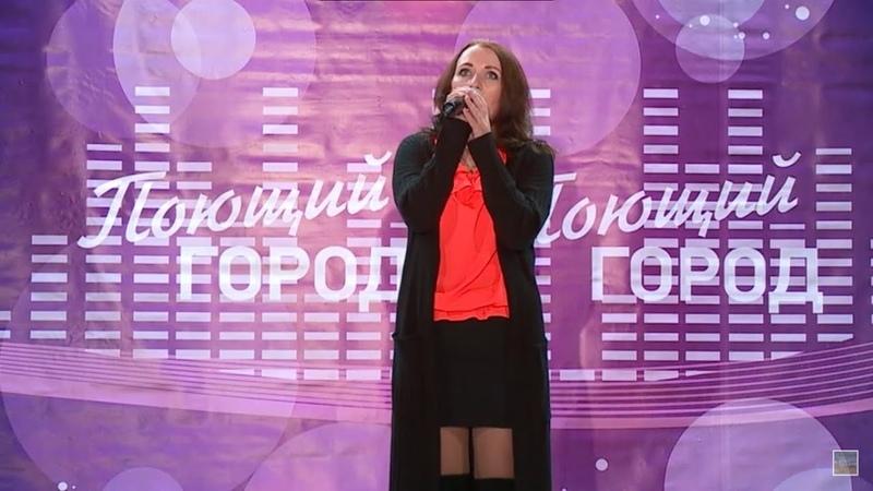 №21 Тамара Омельченко вокальный телефестиваль Поющий город Сезон 8 Бийское телевидение